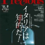 MEN'S Precious 2014春号にて孤高の戦場カメラマン ロバート・キャパのダンディズムを学ぶの巻。