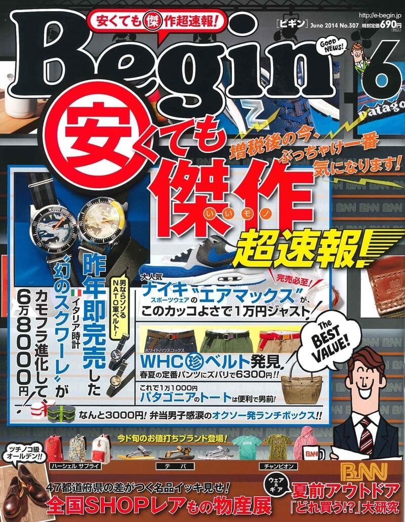 ビギン6月号 表紙 Begin 201406 (2)