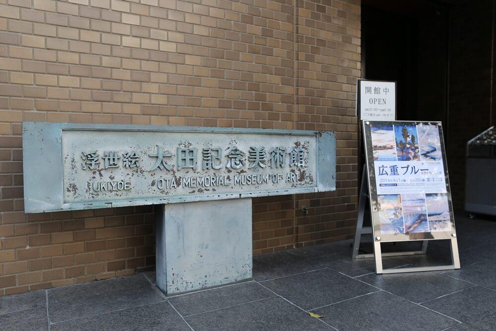 浮世絵 太田記念美術館 広重ブルー展 Hiroshige Blue -Blue Attracted the World ukiyoe Ota Memorial Museum of Art (3)