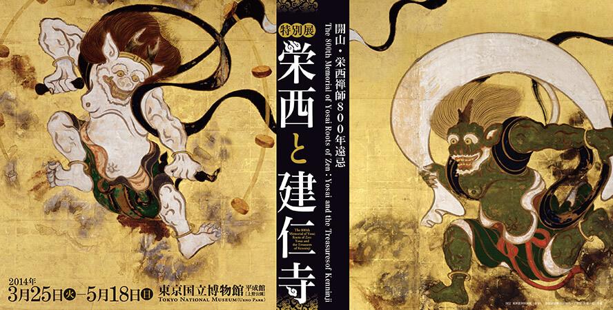 開山・栄西禅師800年遠忌 特別展「栄西と建仁寺」 The 800th Memorial of Yosai Roots of Zen: Yosai and the Treasures of Kenninji