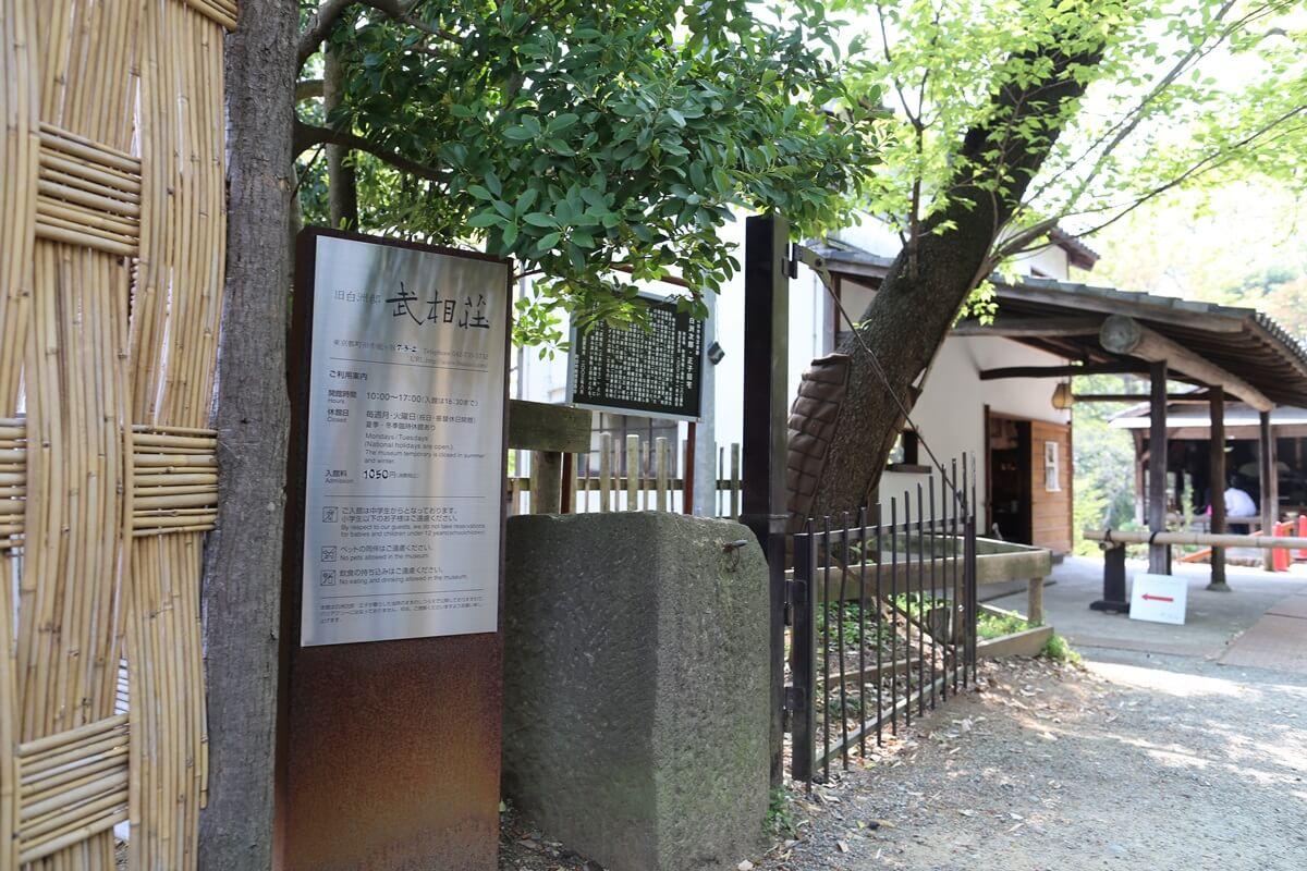 白洲次郎 武相荘 buaisou_jiro_shirasu (6)