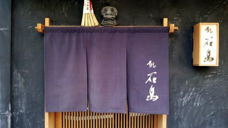 鮨 石島 銀座一丁目 新富町 sushi ishijima (4)