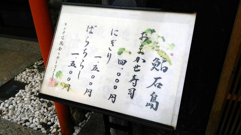 メニュー 鮨 石島 銀座一丁目 新富町 sushi ishijima (9)