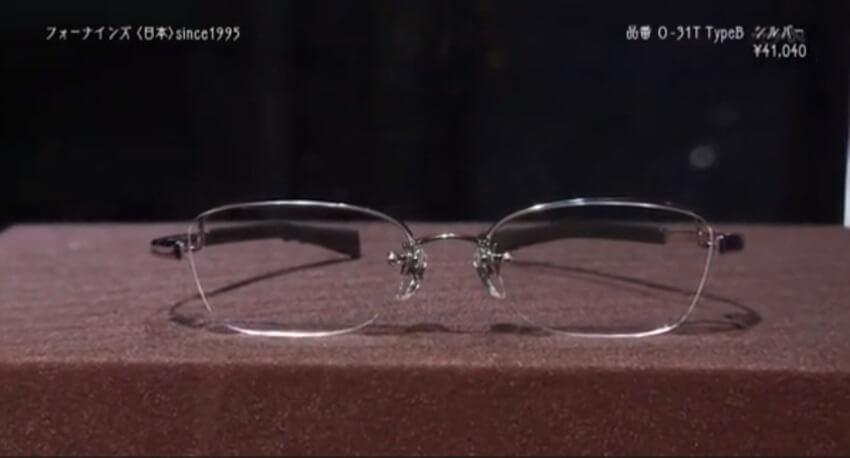 俺のダンディズム 第5話 眼鏡 フォーナインズ 9999 O-31TTypeB