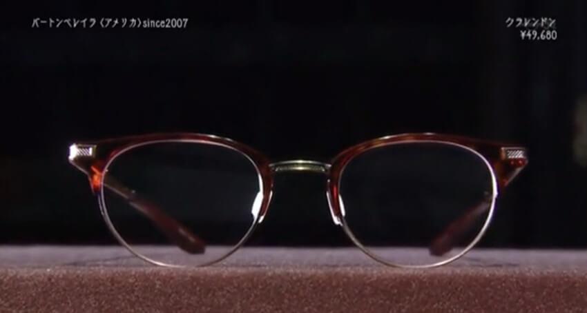 俺のダンディズム 第5話 眼鏡 バートンペレイラ クラレンドン BARTON PERREIRA