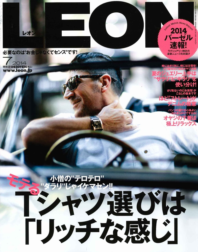 LEON 201407 COVER 7月号 表紙