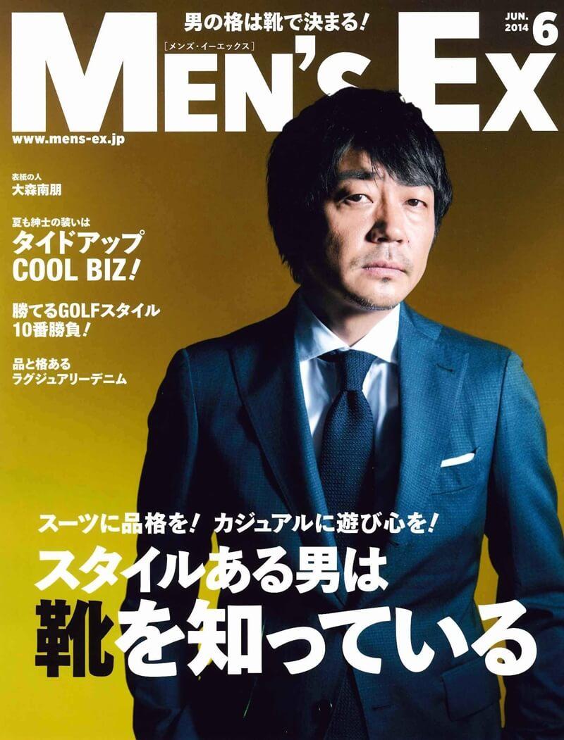 MEN'S EX 2014年6月号 表紙