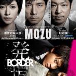 刑事ドラマ対決『MOZU』vs『BORDER』、そして栄えある刑事ドラマランキング第1位は?