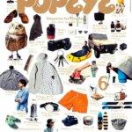 POPEYE 6月号の表紙と可憐に靴紐が結べるWERNERのシューメーカーチェア。