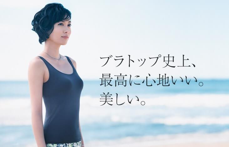 ユニクロ ブラトップ 吹石一恵 2014年春 UNIQLO Kazue Fukiishi 2014