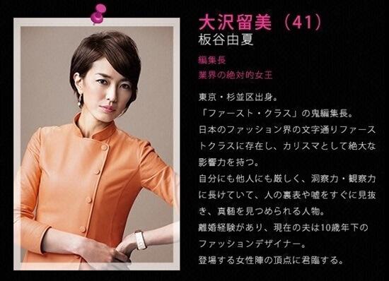 ファーストクラス 大沢 留美(おおさわ るみ)〈41〉板谷由夏 first class (4)yuka itaya
