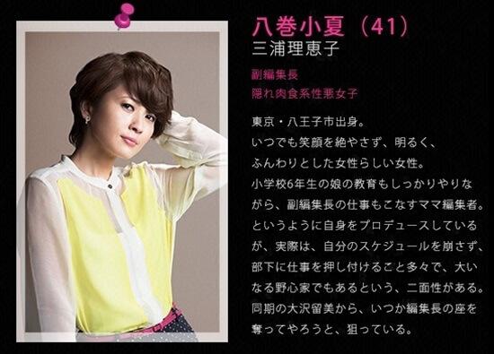 ファーストクラス 八巻 小夏(やまき こなつ)〈41〉三浦理恵子 first class rieko miura