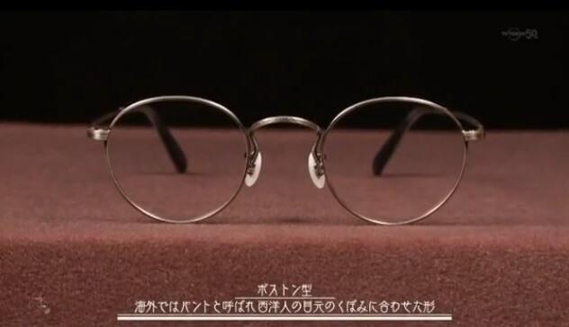 ボストン型 俺のダンディズム 第5話 眼鏡