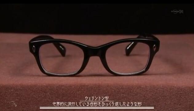 ウエリントン型 俺のダンディズム 第5話 眼鏡