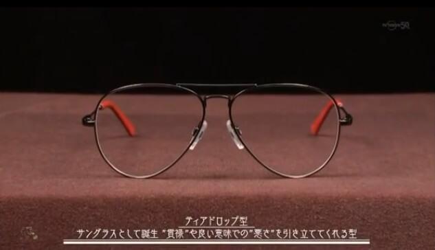 ディアドロップ型 俺のダンディズム 第5話 眼鏡