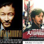 探偵ドラマ対決『ロング・グッドバイ』vs『リバースエッジ 大川端探偵社』