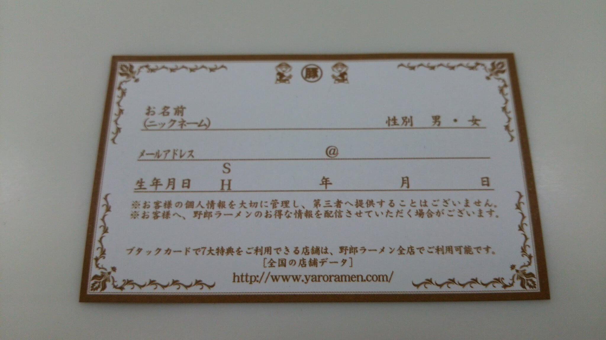 野郎ラーメン ブタックカード スタンプカード yaro_ramen Butack card (1)