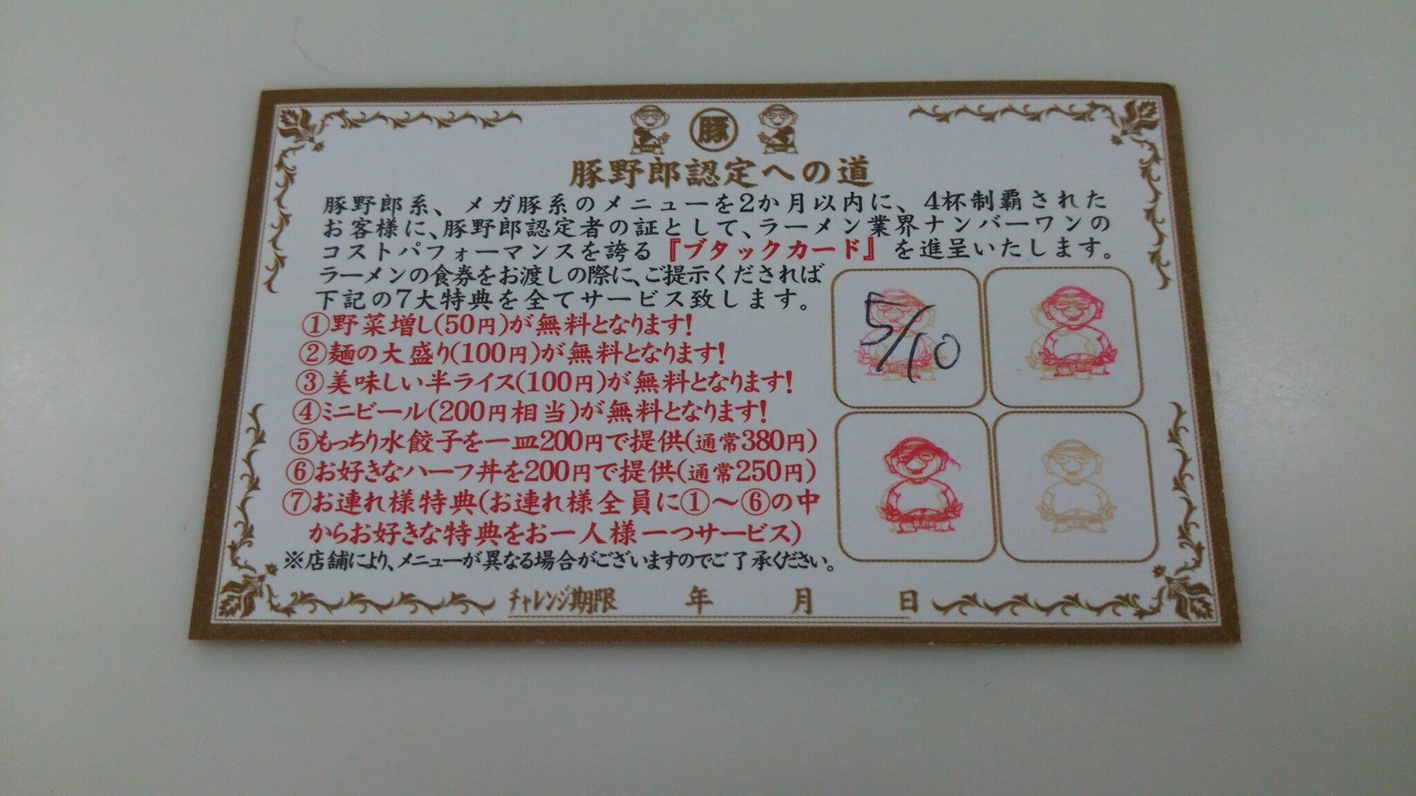 野郎ラーメン ブタックカード スタンプカード yaro_ramen Butack card (2)