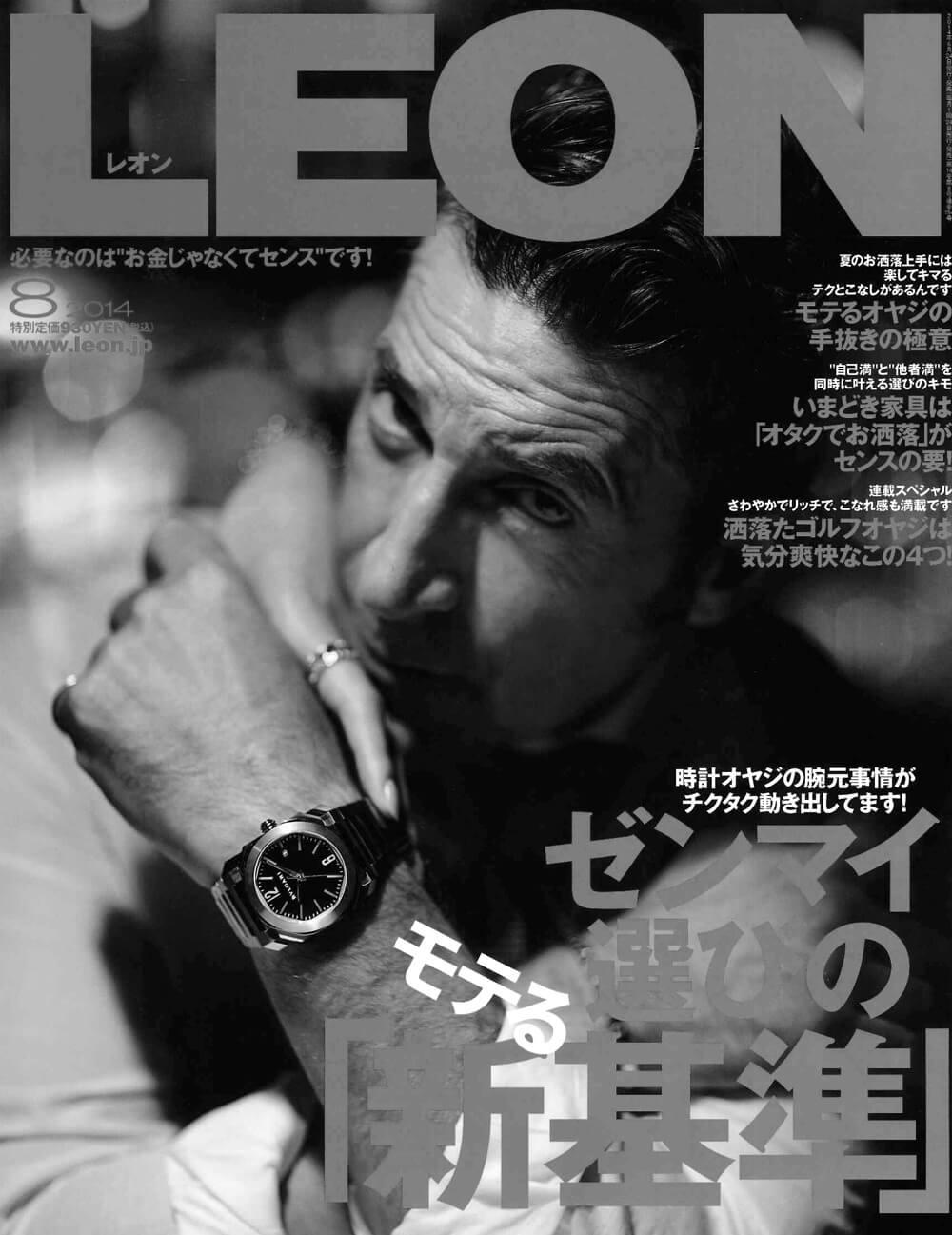 レオン2014年8月号 表紙 LEON 201408