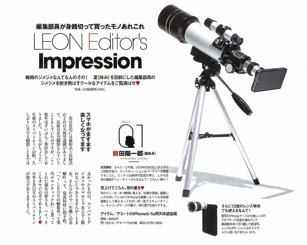 レオン2014年8月号 アイフォン用望遠鏡 LEON iPhone5