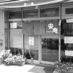 豊洲で唯一行列の出来る店『安庵』にて大トロ定食。