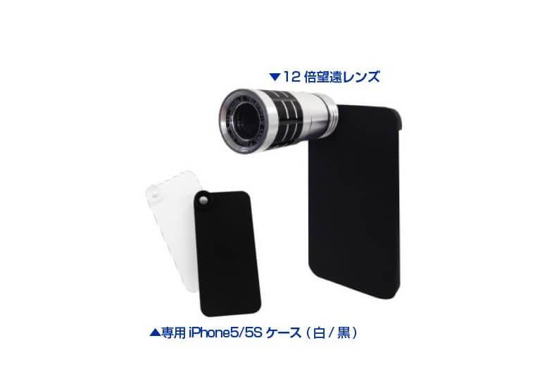 アイフォン用望遠鏡 LEON iPhone5