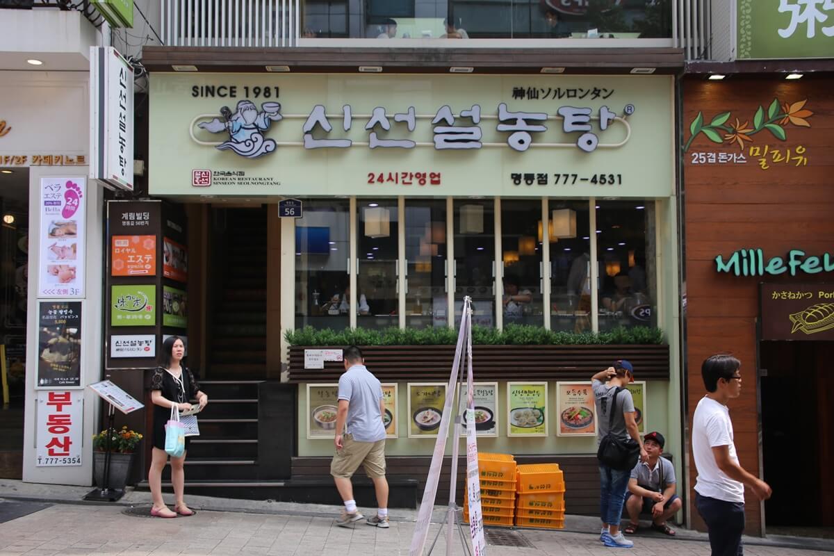 神仙ソルロンタン 明洞 ミョンドン Myeong-dong (28)