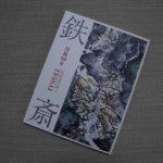 感動の嵐!鉄斎 没後90年 in 出光美術館。