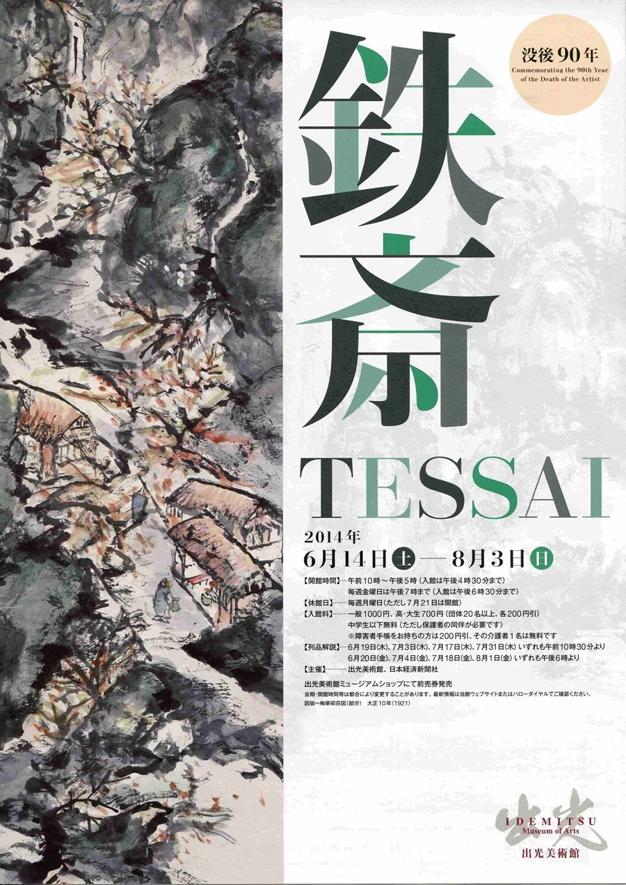 鉄斎没後90年展 tessai tomioka 90 in museum of art (10)