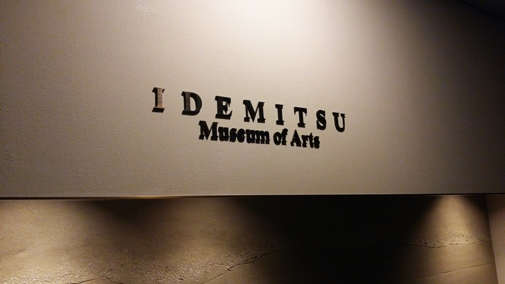 出光美術館 tessai tomioka 90 in museum of art (5)