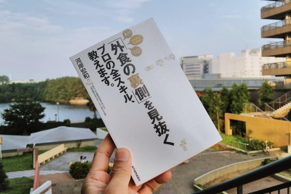 河岸宏和 外食の裏側を見抜くプロの全スキル教えます。gaishokunouragawawominuku