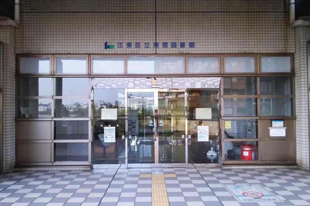江東区立東雲図書館 shinonometoshokan