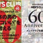 祝!MEN'S CLUB 60周年記念号はホワイトスウェットデニムが一押しデス。