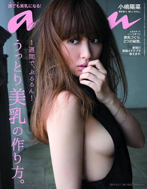 表紙 アンアン 小嶋 陽菜 2014年9月17日号 anan 20140917
