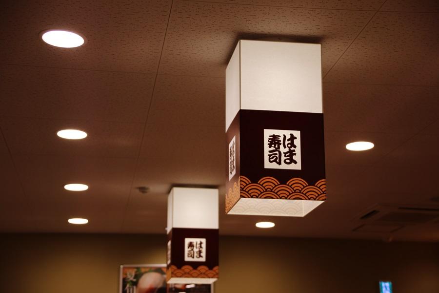 回転寿司 はま寿司 hamasushi (9)