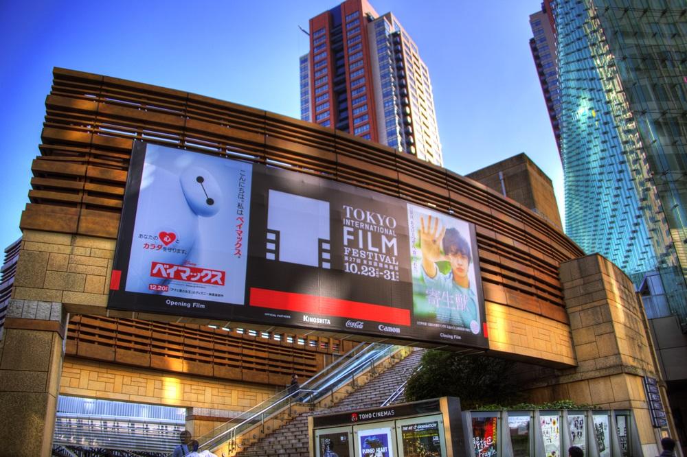 第27回東京国際映画祭 2014年 TOKYO INTERNATIONAL MOVIE FESTIVAL 2014 (5)