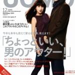 UOMO 12月号の表紙にヨンアちゃん。