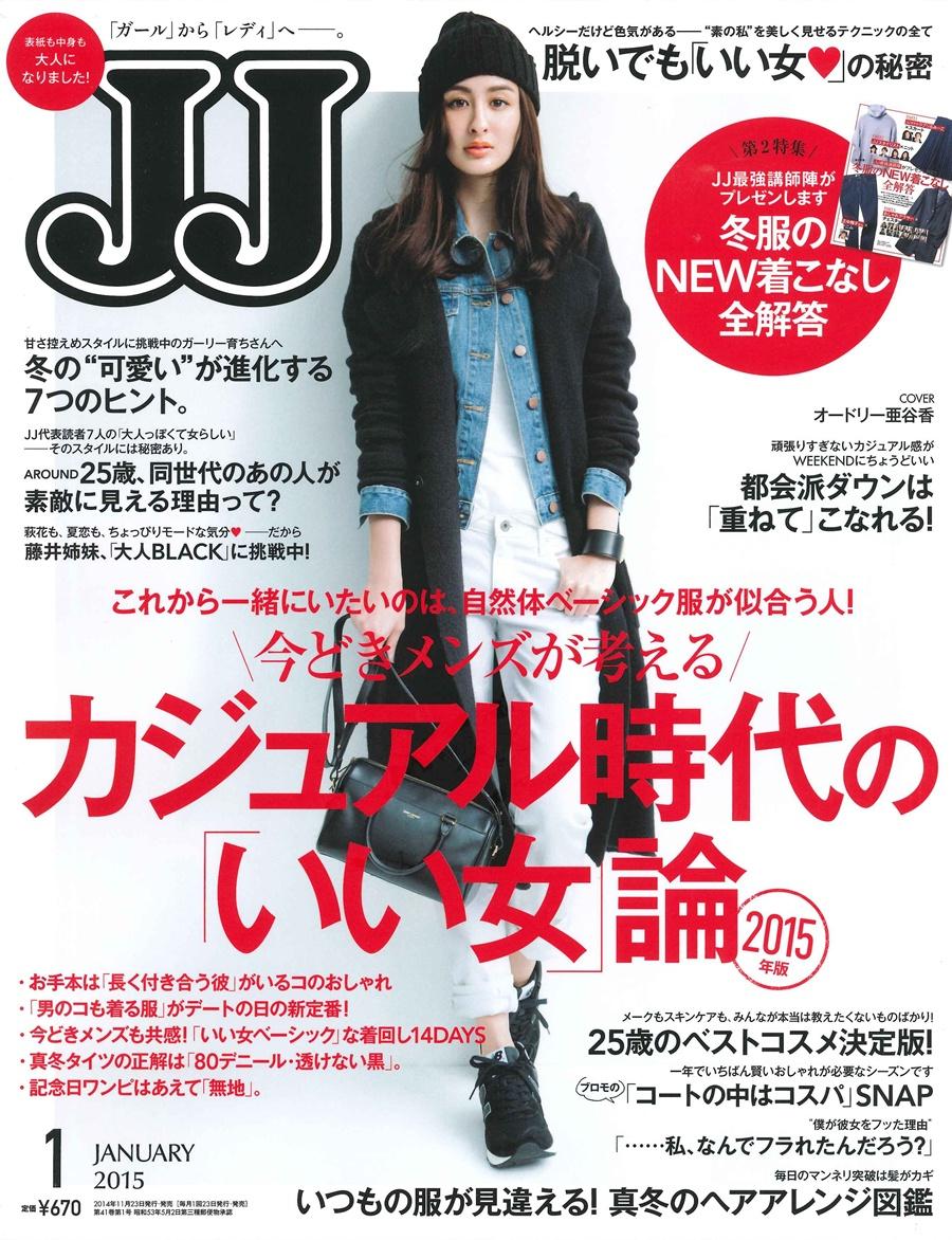 JJ 2015年1月号表紙 201501 COVER (2)
