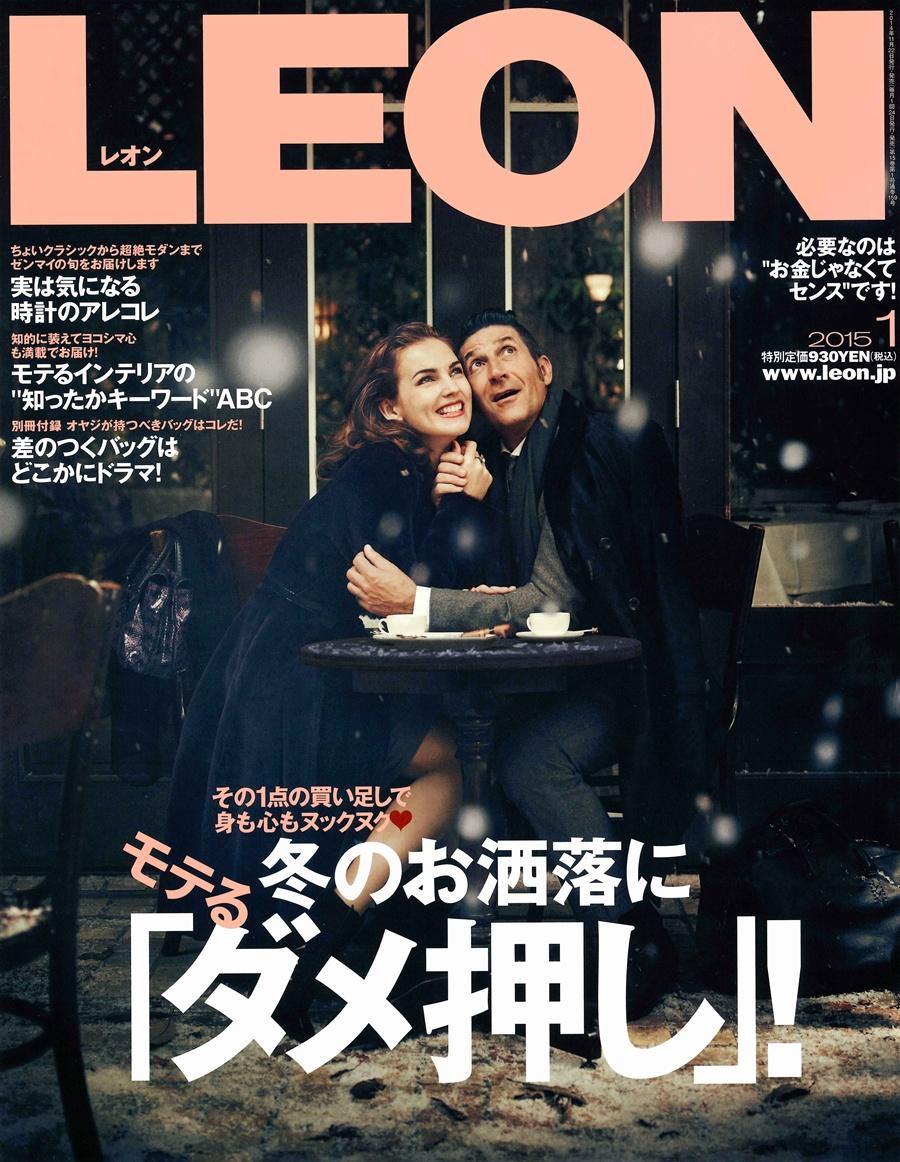 レオン2015年1月号 表紙 LEON 2015 01  COVER