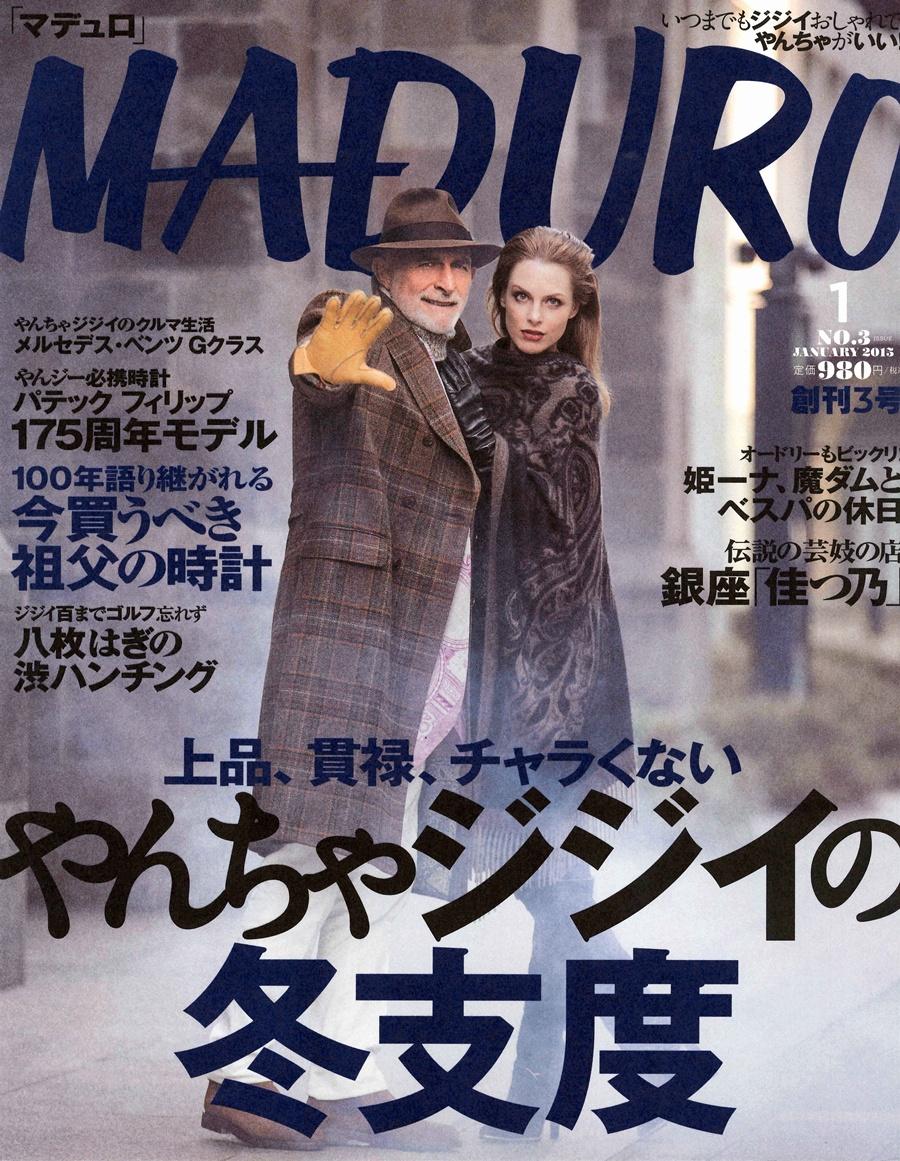 マデュロ 2015年1月号 表紙 MADURO 2015 01 COVER