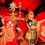 軍師官兵衛にて極悪非道だったことが暴露された豊臣秀吉さん、果たして今後の進退は如何に?