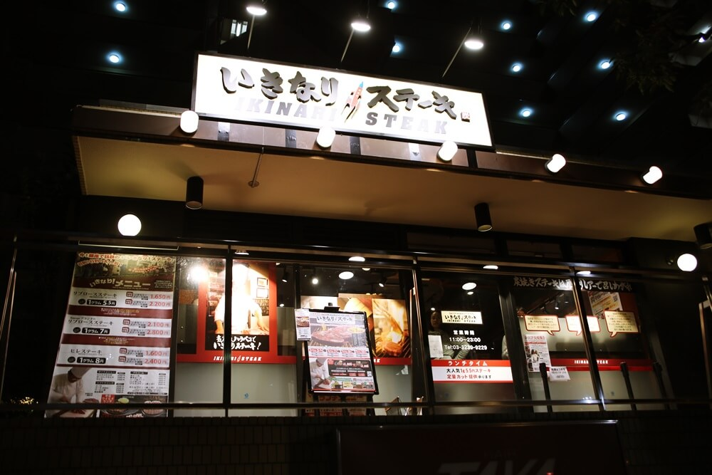 いきなりステーキ 市ヶ谷店 ikinari_steak (8)