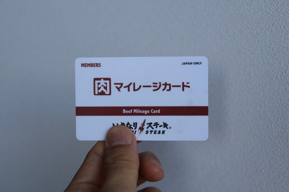 いきなりステーキマイレージカード ikinari_steak_mileagecard