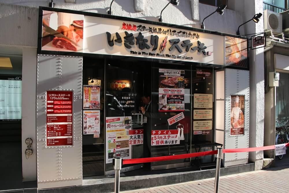 いきなりステーキ 銀座4丁目店 ikinari_steake