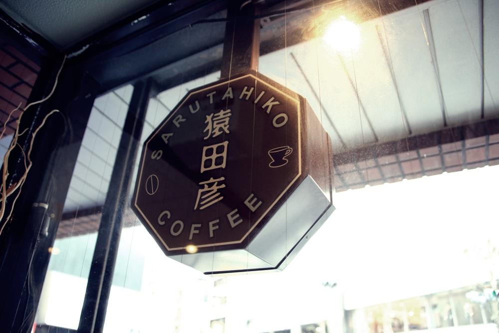 猿田彦珈琲 sarutahiko_coffee (2)