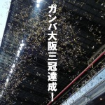 ガンバ大阪 三冠制覇。