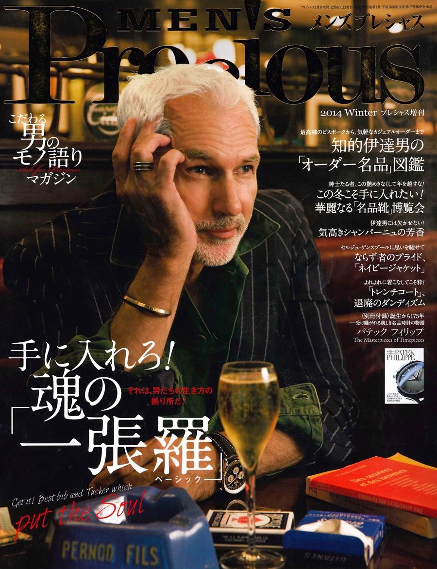 表紙 メンズプレシャス 2014年冬号 手に入れろ!魂の「一張羅」 MEN'S Precious winter COVER