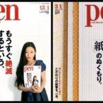 「もうすぐ絶滅する紙の雑誌」vs 「紙のぬくもり」