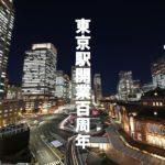 東京駅開業100周年記念!社員食堂一般開放のお知らせデス。