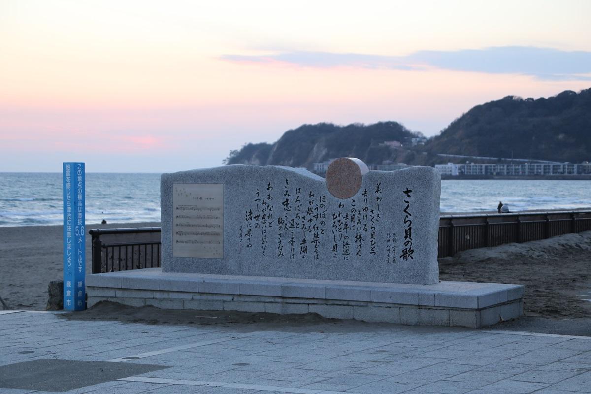 さくら貝の歌 歌碑 鎌倉 由比ヶ浜 沈みゆく太陽 yuigahama (8)